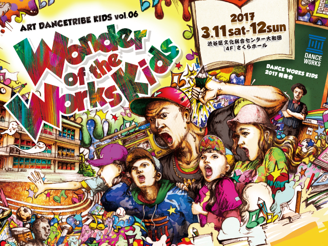 2017年KIDS発表会「Wonder of the Works KIDS」