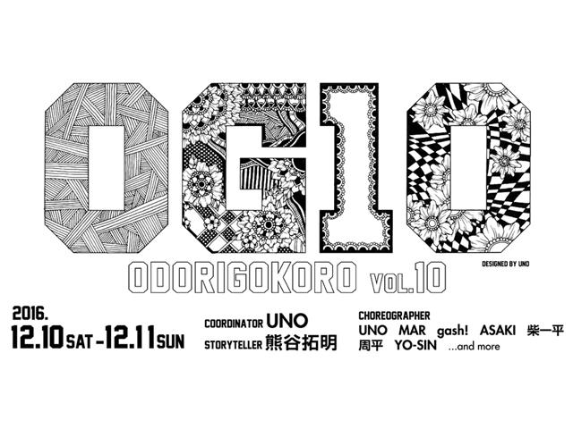 ODORIGOKORO vol.10