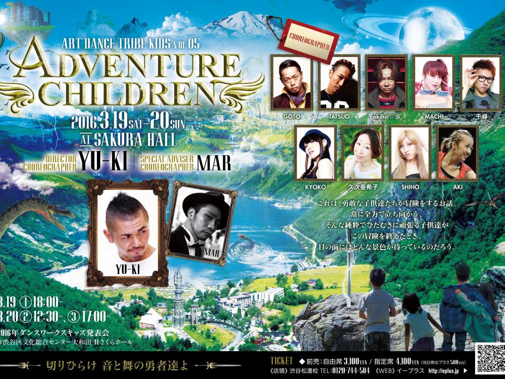 2016年KIDS発表会「ADVENTURE CHILDREN」