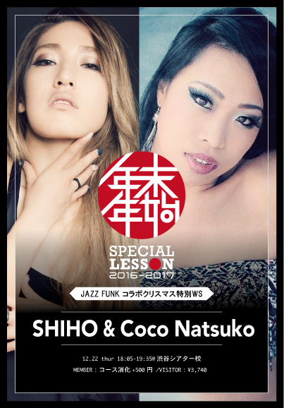 shiho&coco