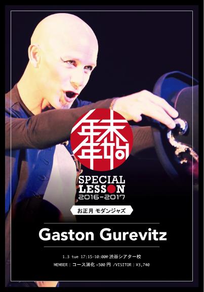 gaston-gurevitz(年末年始)