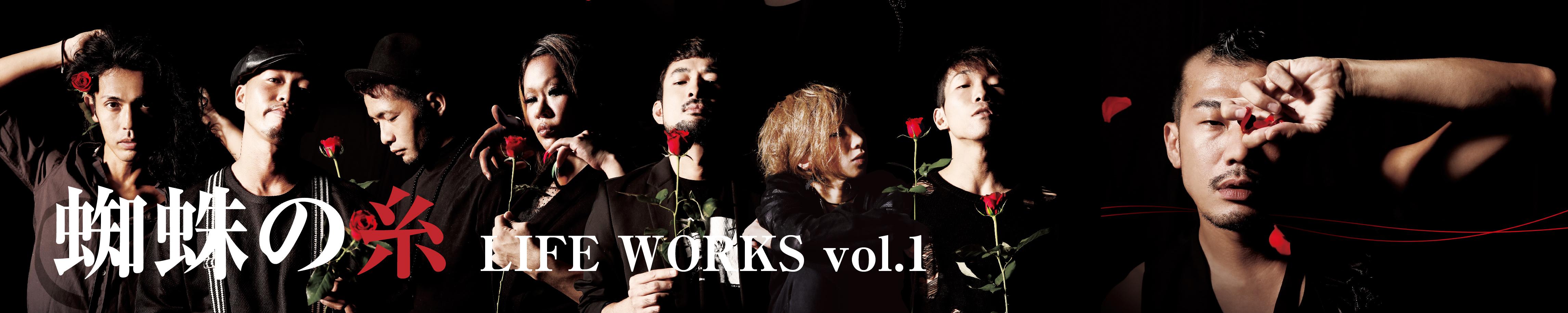 LIFE WORKS vol.1 「蜘蛛の糸」