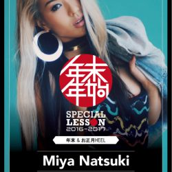 miya-natsuki(年末年始)