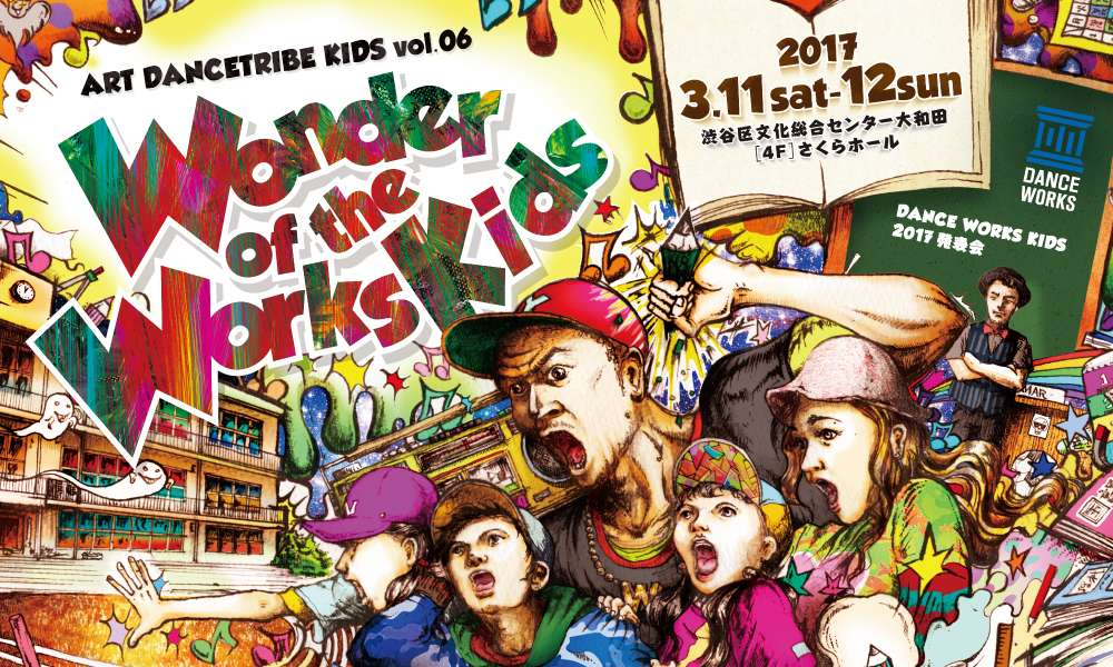 2017年WORKS KIDS発表会「Wonder of the Works KIDS」