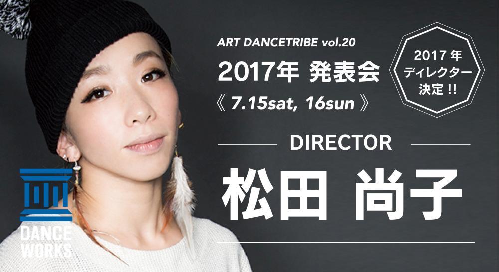 2017年発表会総合演出決定?!