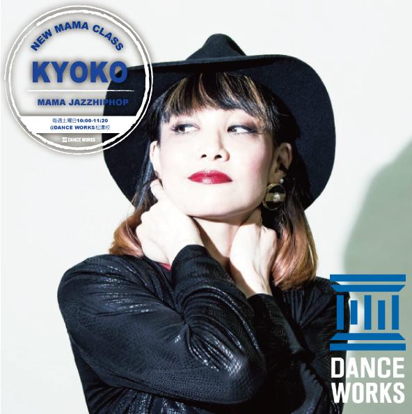 new_KYOKOMAMA
