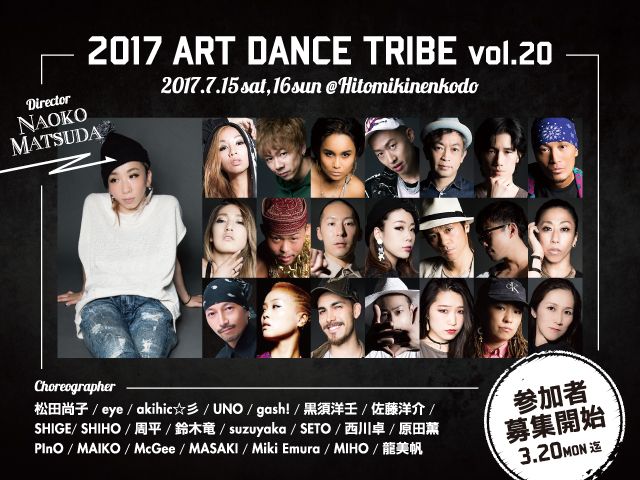 ダンスワークス2017年発表会