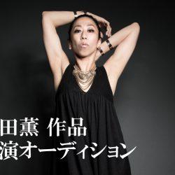 原田薫_オーディション