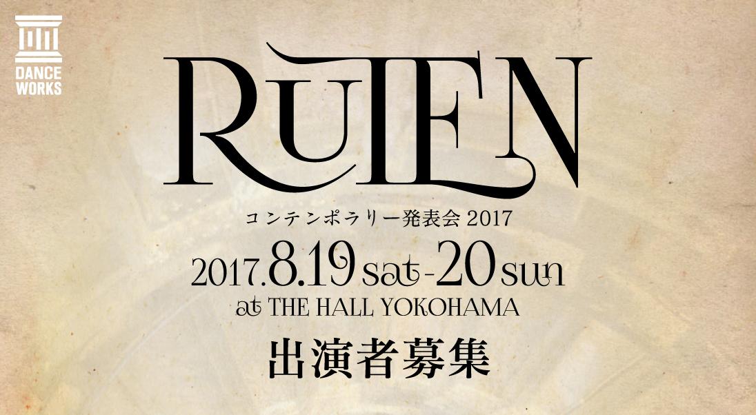 コンテンポラリー発表会2017『RUTEN』