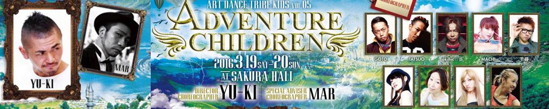 2016年KIDS発表会「ADVENTURE CHILDREN」