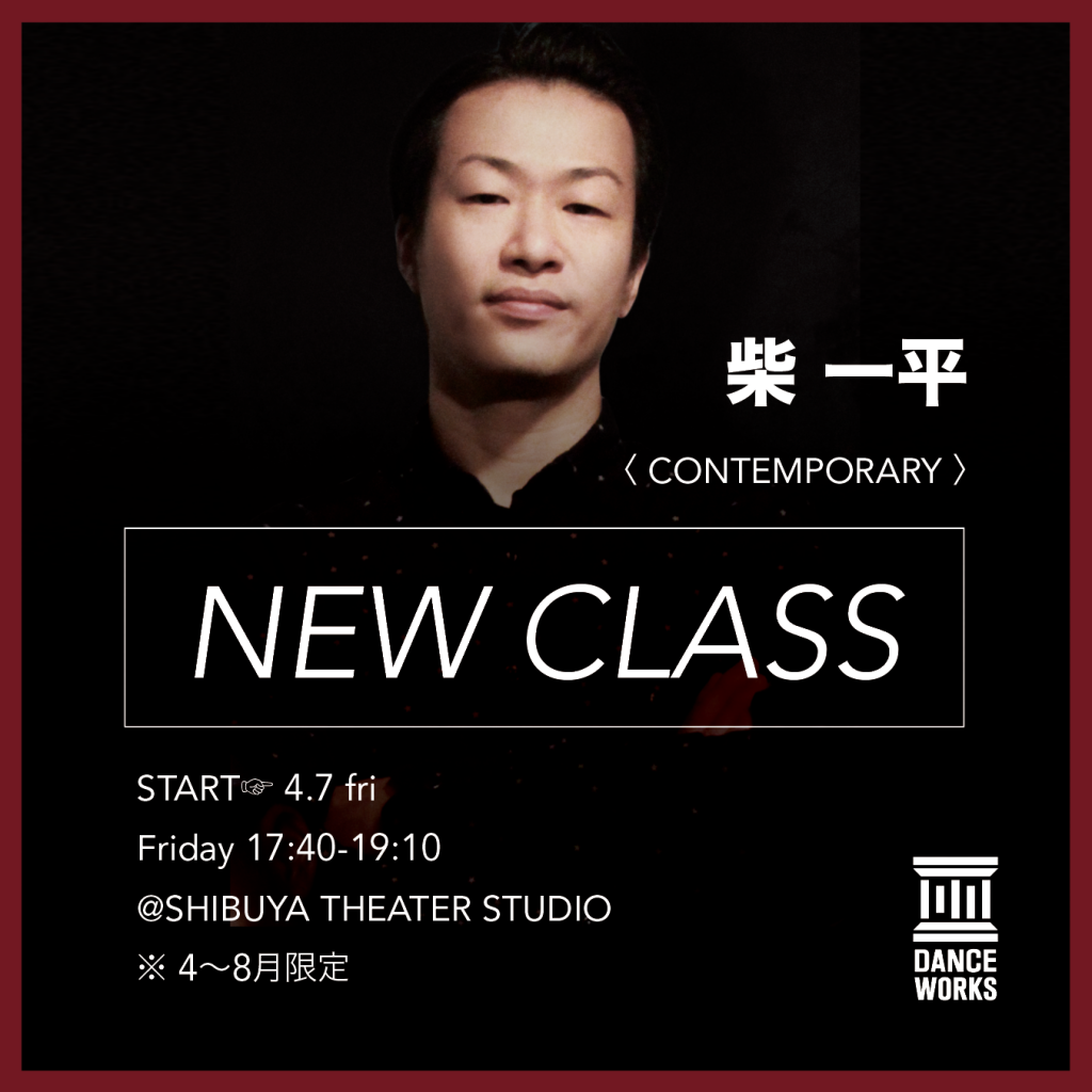 柴一平_new_class