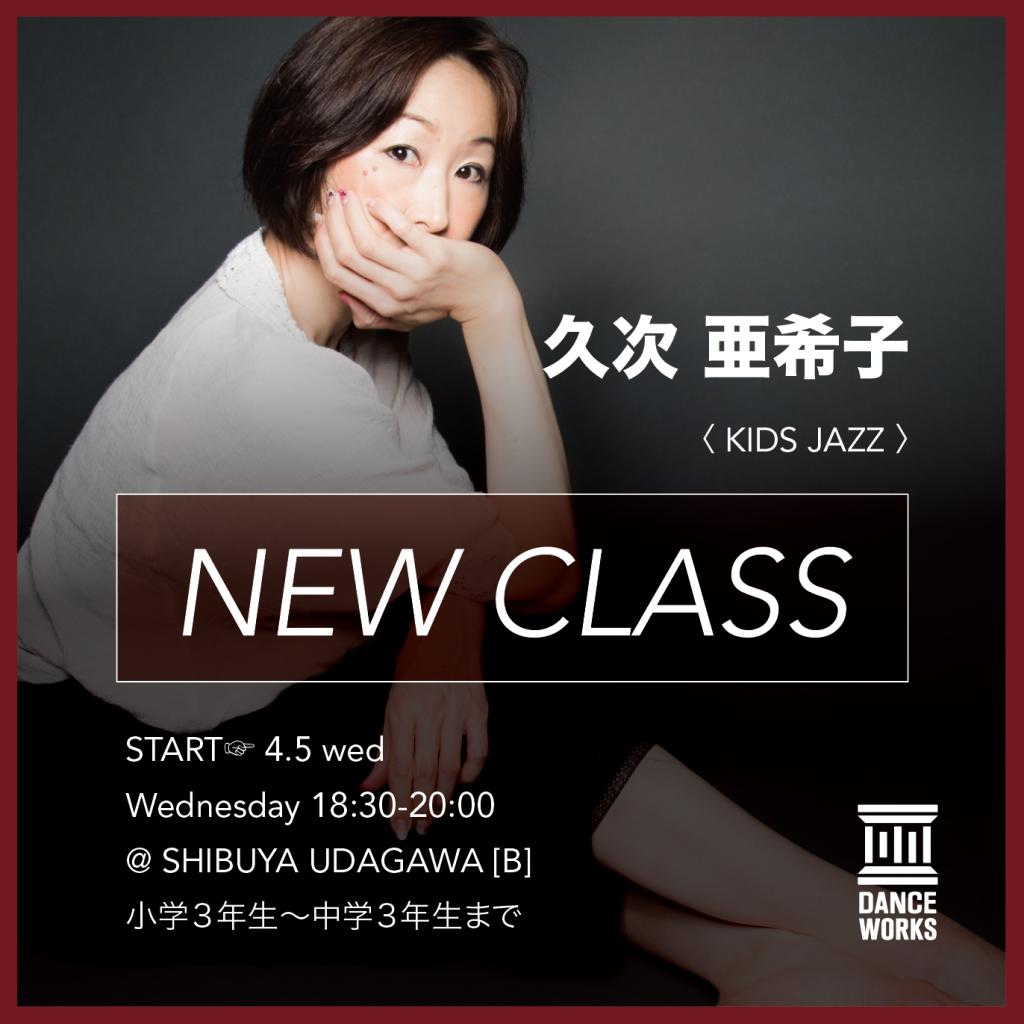 久次亜希子_new_class