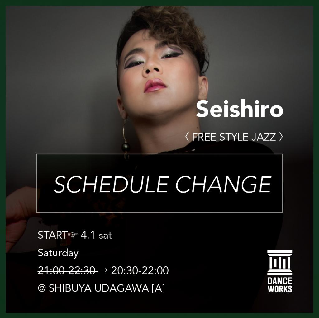 seishiro_change