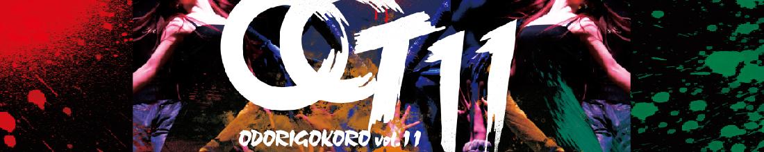 ODORIGOKORO vol.11