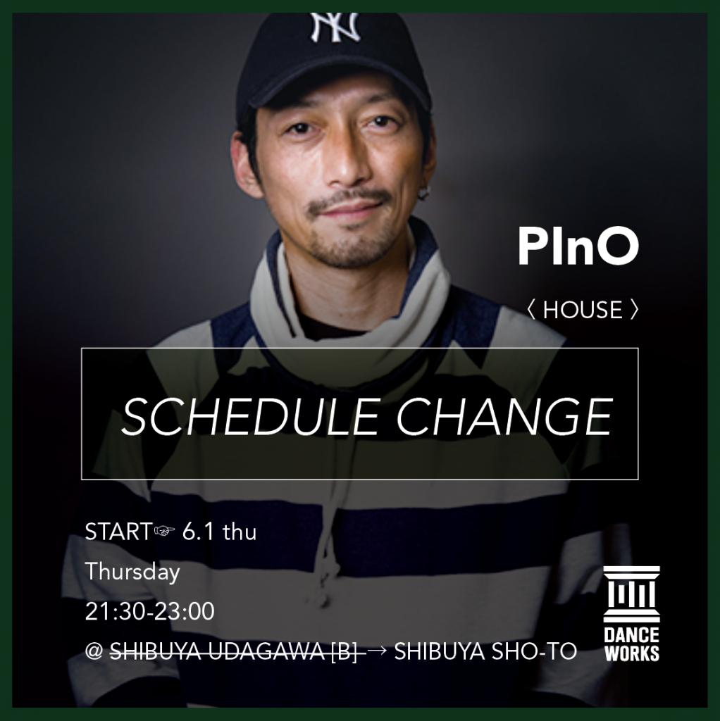 PInO_変更