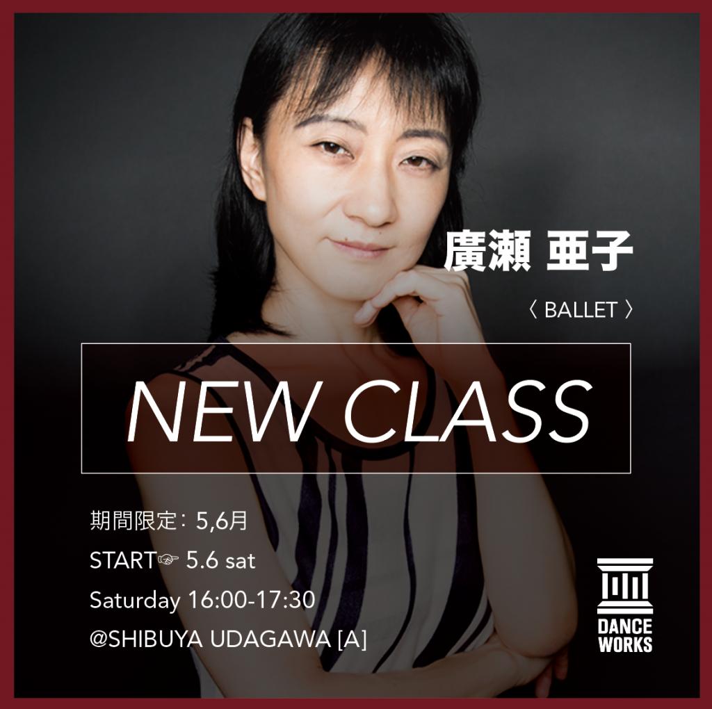 廣瀬_new