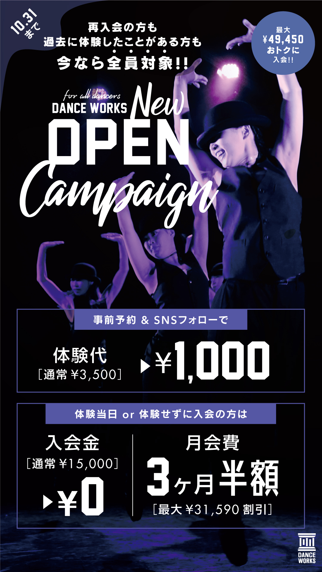 19.09_W_【体験入会キャンペーン】2019年10月のコピー(1)