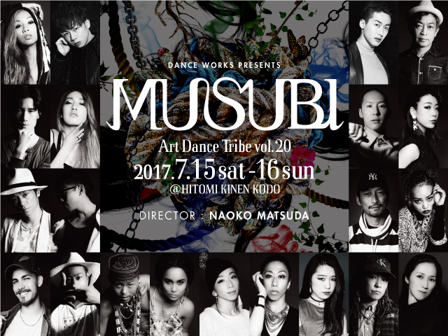 2017年発表会「MUSUBI」