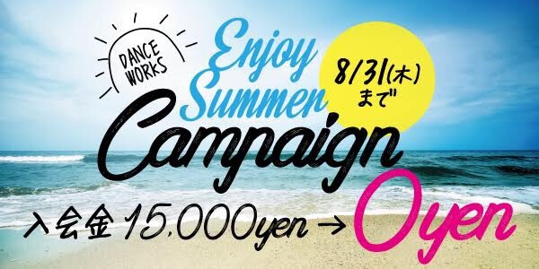 《8/13まで》入会金通常¥15,000→¥0