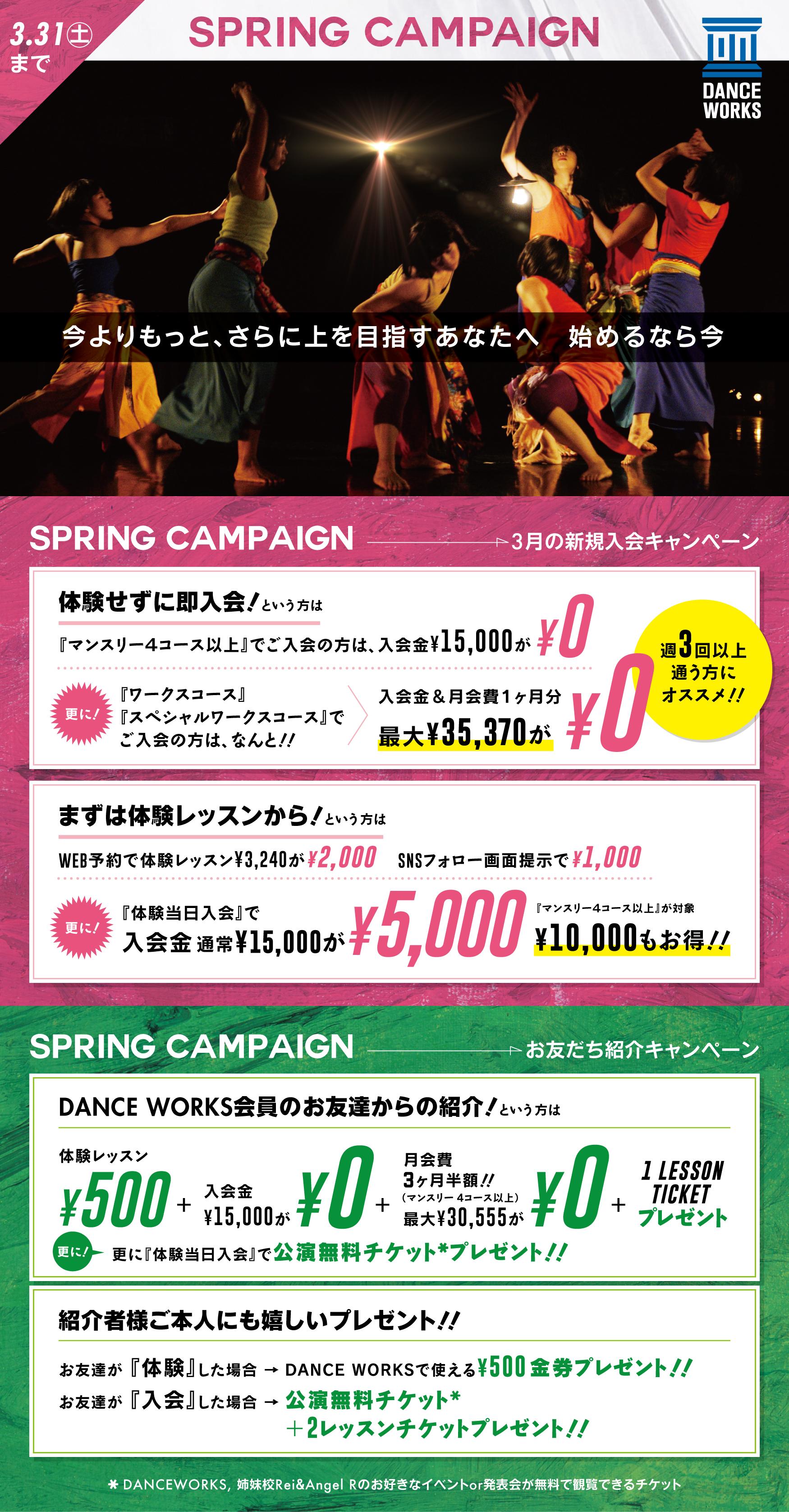 W_campaign_0314