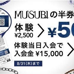 musubi_sns