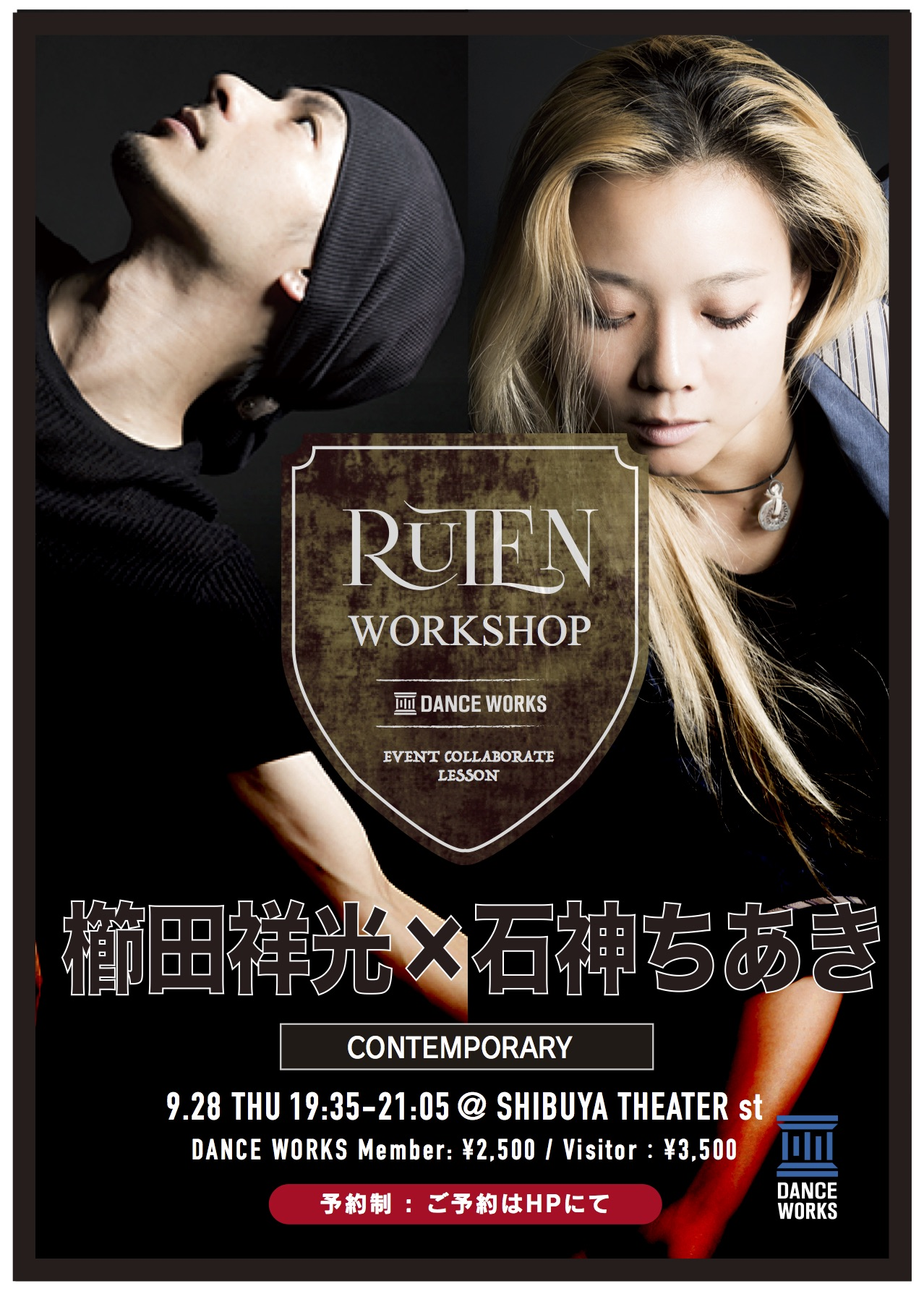 RUTEN_WS_櫛田石神