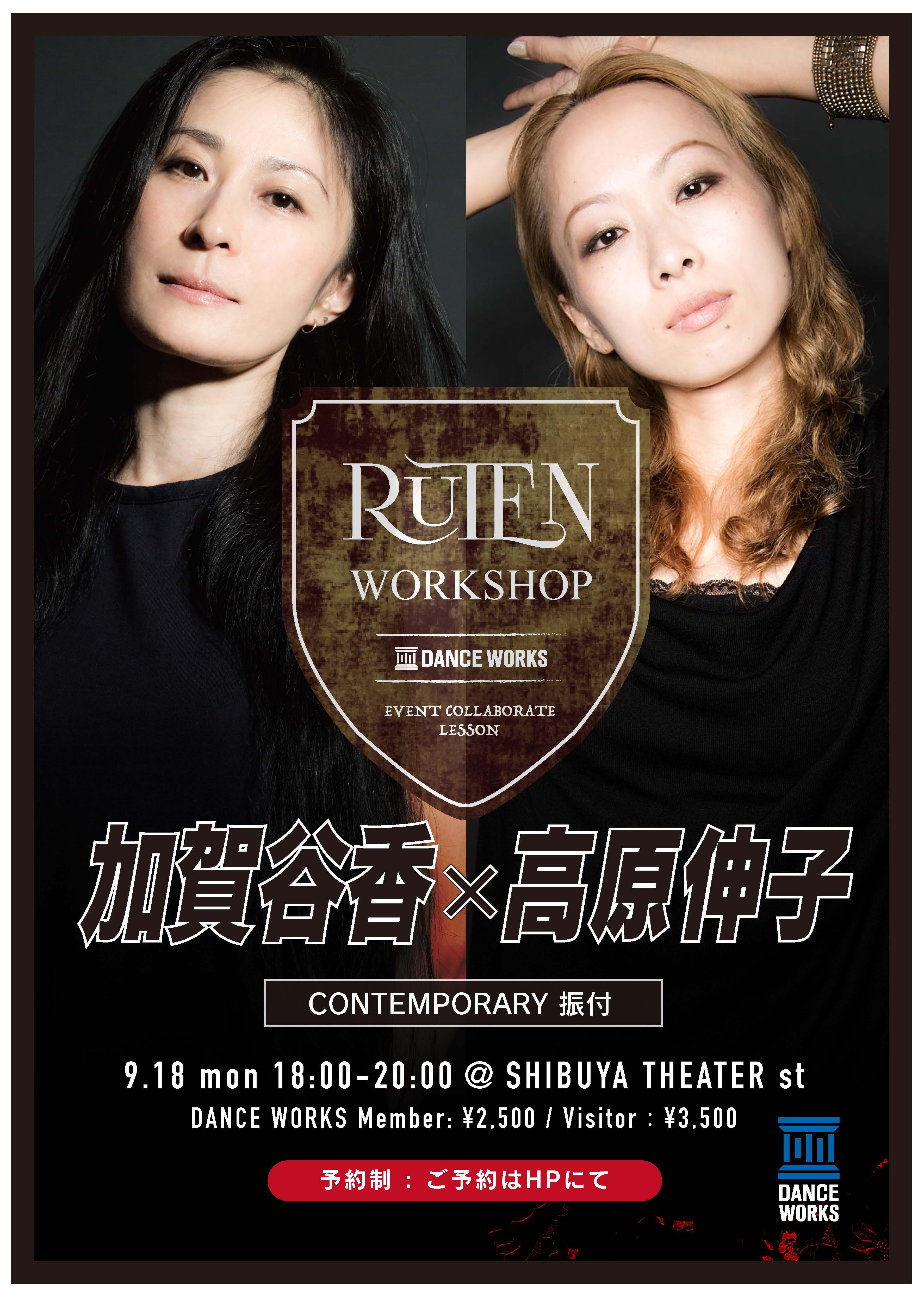 RUTEN_WS_加賀谷高原