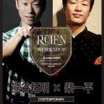 RUTEN_WS_熊柴
