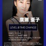 LEVEL_change_class