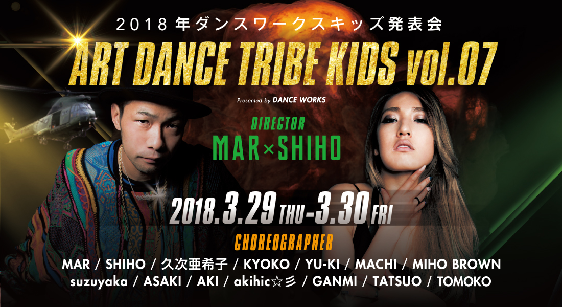 DANCEWORKS KIDS発表会[ART DANCE TRIBE KIDS VOL.7]