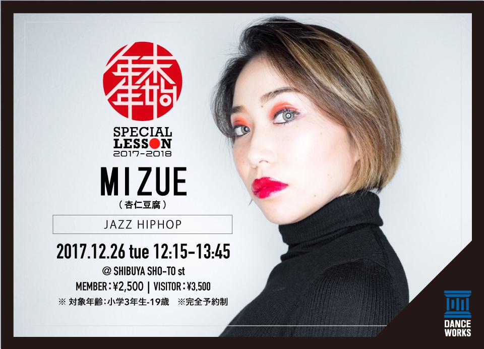 MIZUE_WEB用