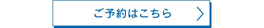 W_off_goyoyaku