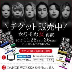 karisome_ticket_sns