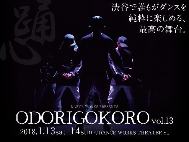 ODORIGOKORO vol.13