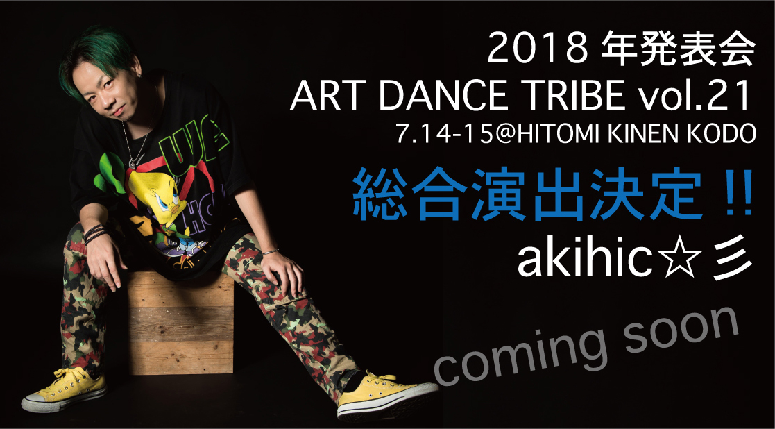 ART DANCE TRIBE vol.18