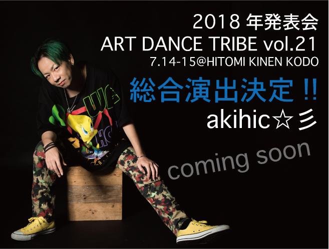 ART DANCE TRIBE vol.21