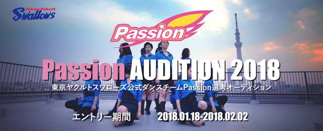 passion_バナー01_2