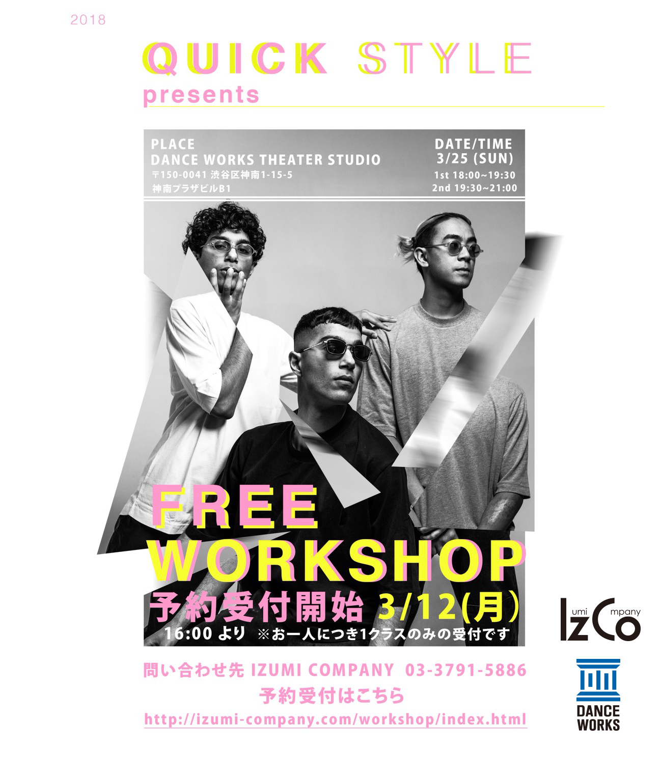 0a75e2d76 Free Workshop】Quick Crew / Quick Style | 東京の渋谷ダンススタジオ ...