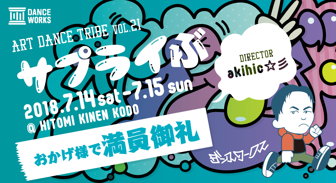 ART DANCE TRIBE vol.21 「サプライぶ」