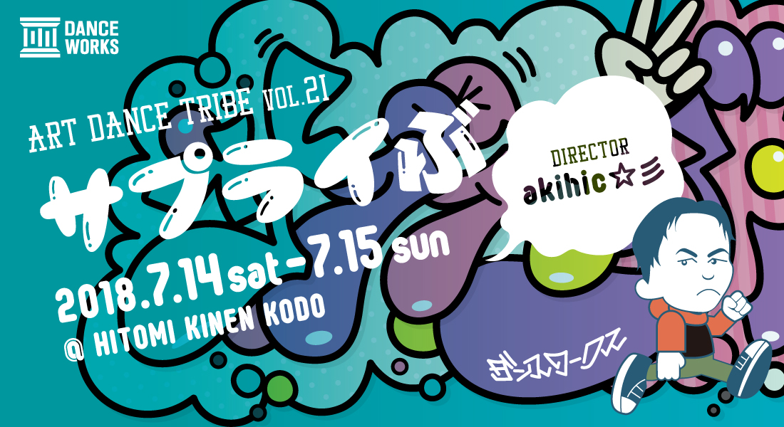 ART DANCE TRIBE vol.21 「サプライぶ」