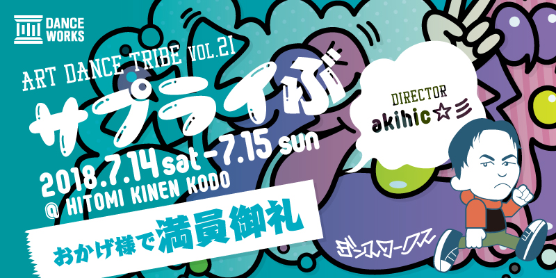 ART DANCE TRIBE vol.21