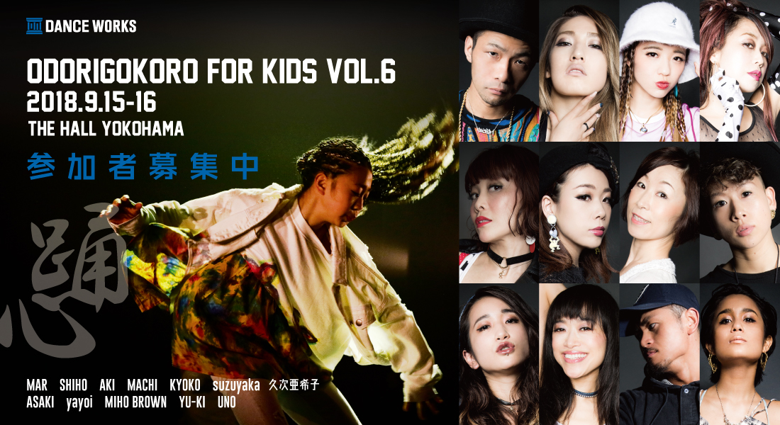 ODORIGOKORO FOR KIDS VOL.6