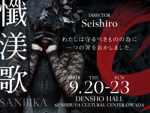 Seishiro produce 公演『懺渼歌-サンビカ-』