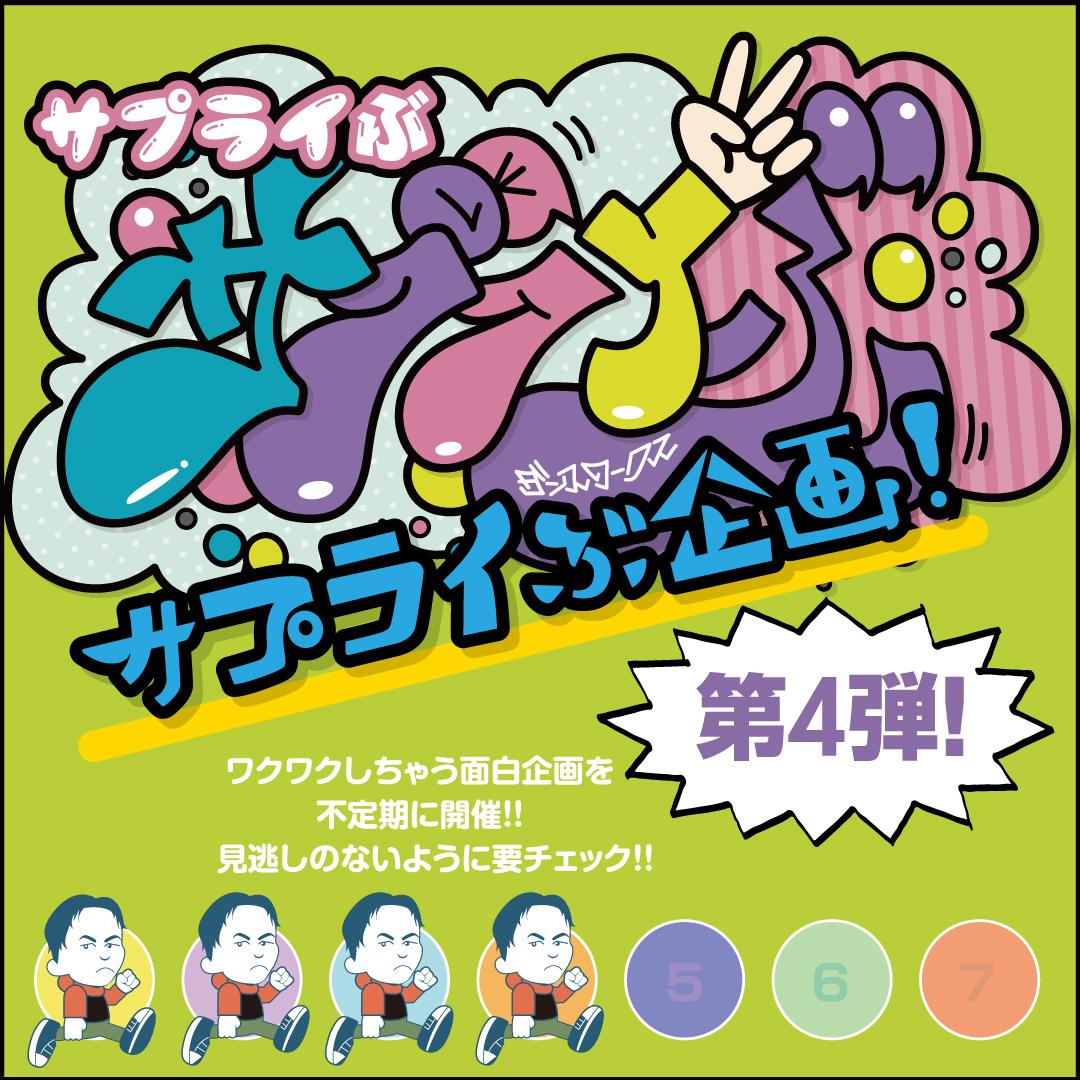 サプライブ企画04〜1