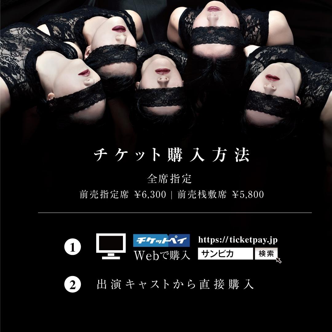 チケット販売画像_180728_0003