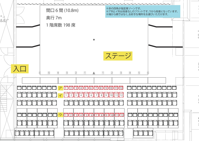 指定席座席表-001