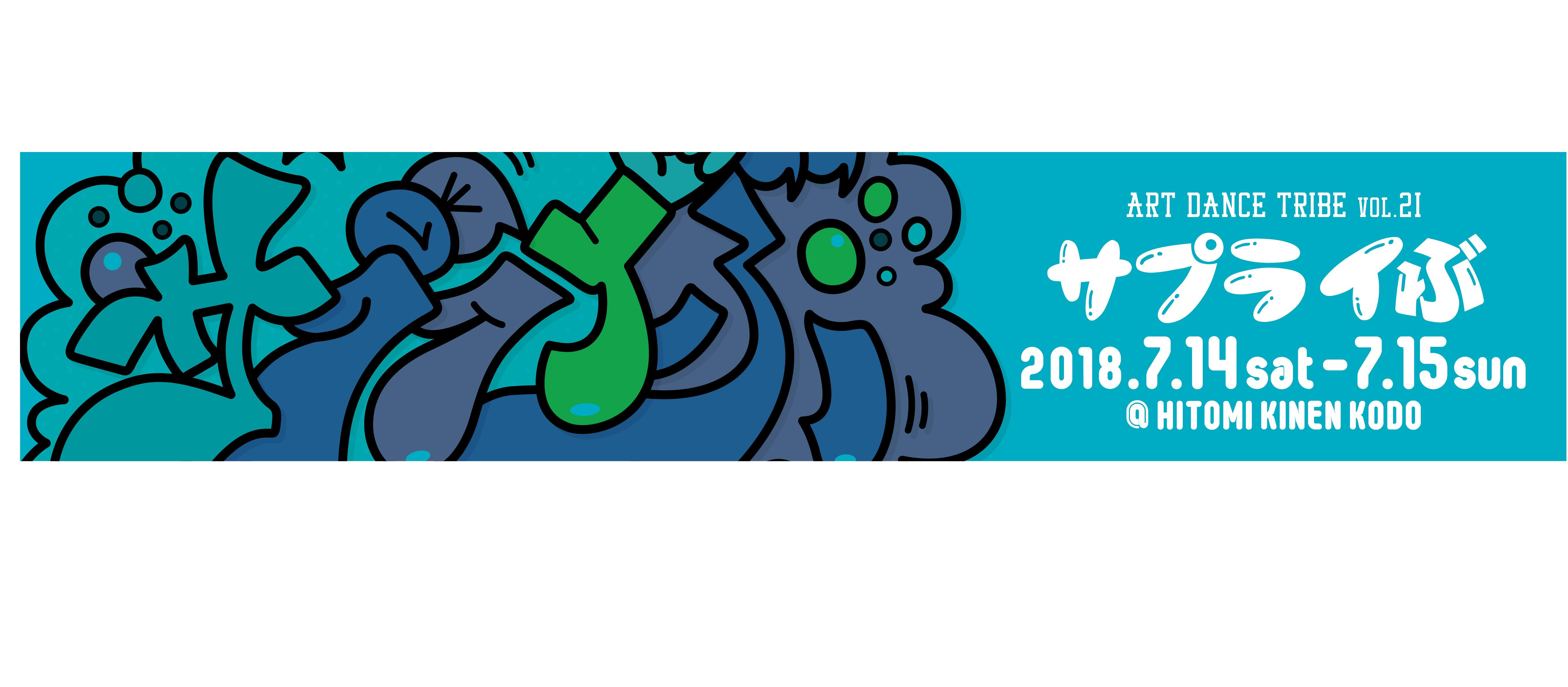DANCEWORKS 発表会 2018 〜Art dance tribe vol.21~【サプライぶ】