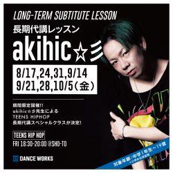 akihico-SNS