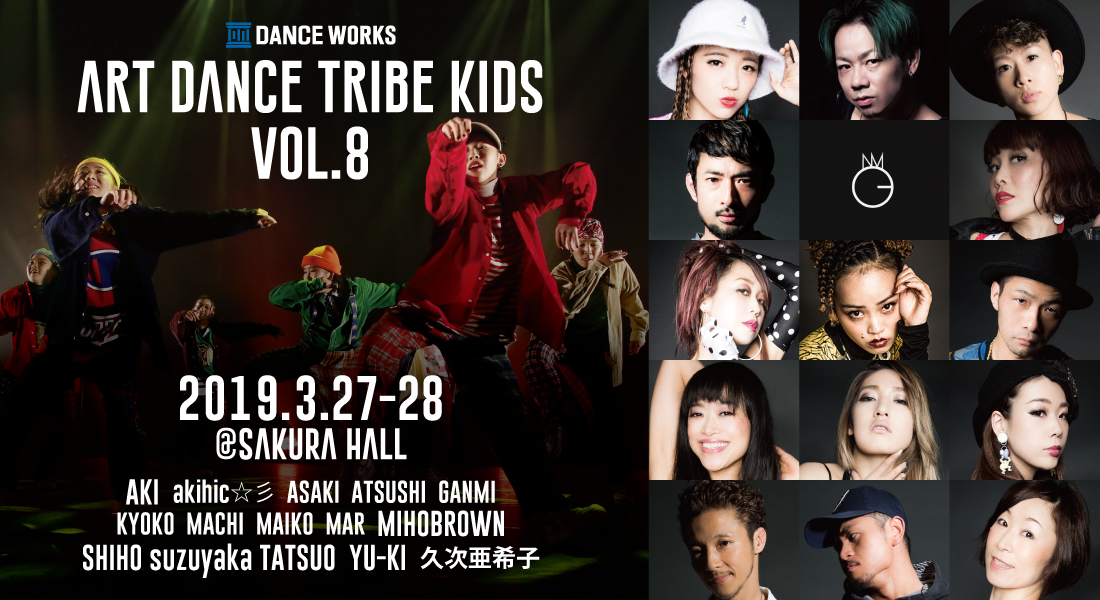 DANCEWORKS KIDS発表会[ART DANCE TRIBE KIDS VOL.8]