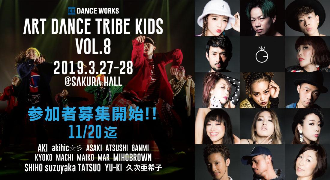ART DANCE TRIBE KIDS VOL.8